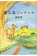 屋久島ジュウソウの本
