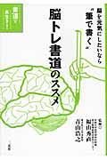 脳トレ書道のススメの本