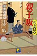 親子坂の本