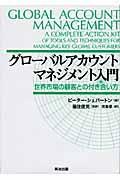 グローバルアカウントマネジメント入門の本