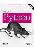 第3版 初めてのPythonの本