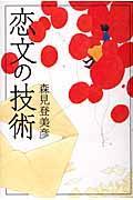 恋文の技術の本