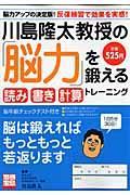 川島隆太教授の「脳力」を鍛える読み書き計算トレーニングの本
