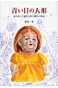 青い目の人形の本
