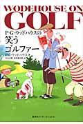P・G・ウッドハウスの笑うゴルファーの本