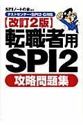 改訂2版 転職者用SPI 2攻略問題集の本