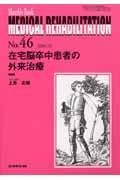 MEDICAL REHABILITATION No.46の本