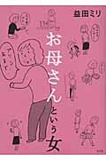 お母さんという女の本