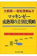 マッキンゼー成熟期の差別化戦略の本