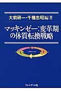 マッキンゼー変革期の体質転換戦略の本