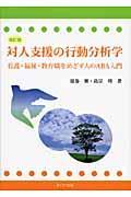 改訂版 対人支援の行動分析学の本