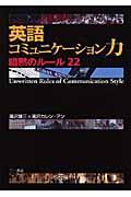 英語コミュニケーション力ー暗黙のルール22の本