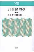 第2版 計量経済学の本