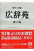 第6版 広辞苑の本