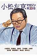 小松左京マガジン 第33巻の本