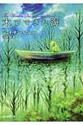 木でできた海の本