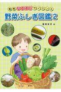 野菜ふしぎ図鑑 2の本