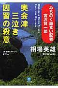 奥会津三泣き因習の殺意の本