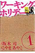 ワーキング・ホリデー 1の本