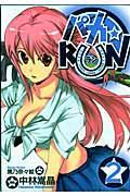 パカ・RUN 2の本