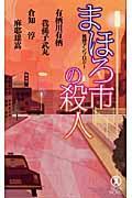 まほろ市の殺人の本