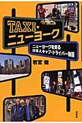 Taxi・ニューヨークの本