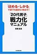 「20代男子」戦力化マニュアルの本