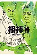 相棒season4 下の本