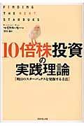 10倍株投資の実践理論の本