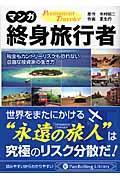 マンガ終身旅行者の本