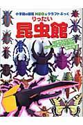 りったい昆虫館の本