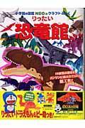 りったい恐竜館の本