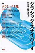 クラシック・スナイパー 4の本