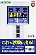 日本史史料問題一問一答完全版の本