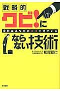 戦略的クビ!にならない技術の本