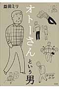 オトーさんという男の本