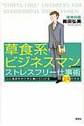 草食系ビジネスマンのためのストレスフリー仕事術の本