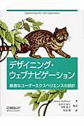 デザイニング・ウェブナビゲーションの本