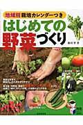 はじめての野菜づくりの本