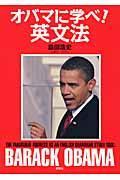 オバマに学べ!英文法の本