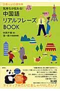 中国語リアルフレーズbookの本