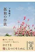 孤独の作法の本