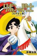 完全復刻版 リボンの騎士(なかよし版)スペシャルBOXの本