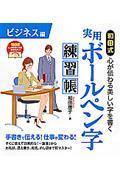 和田式実用ボールペン字練習帳 ビジネス編の本