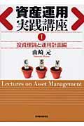 資産運用実践講座 1(投資理論と運用計画編)の本