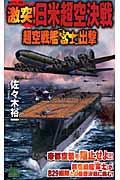 激突!日米超空決戦の本