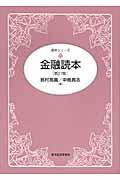 第27版 金融読本の本