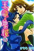 天の竜・地の桜 3の本