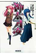 神太刀女 4の本