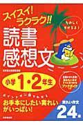 スイスイ!ラクラク!!読書感想文 小学1・2年生の本